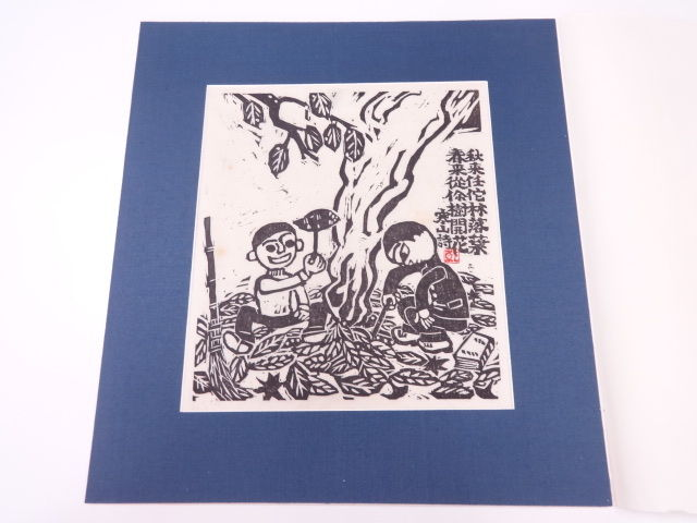 "9 1/2″ x 10 2/3 "" – With professional matting, 16 1/2″ x 15 1/2″ – ready to frame – Showa period – $250"