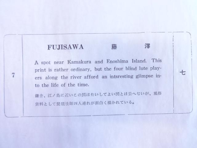 Fujisawa e
