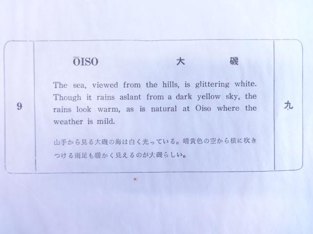 Oiso 6