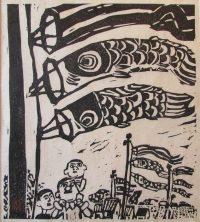 Inui Tai - 乾太 (b. 1929)
