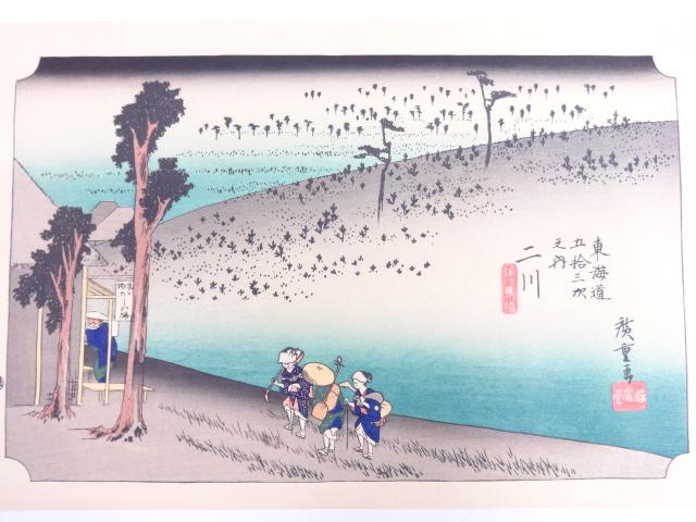 Futagawa a