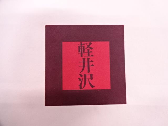 Karuizawa h