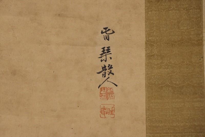 Uragami Shunkin c
