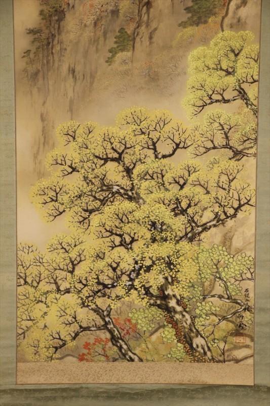 Sakata Kosetsu 1871-1935 e