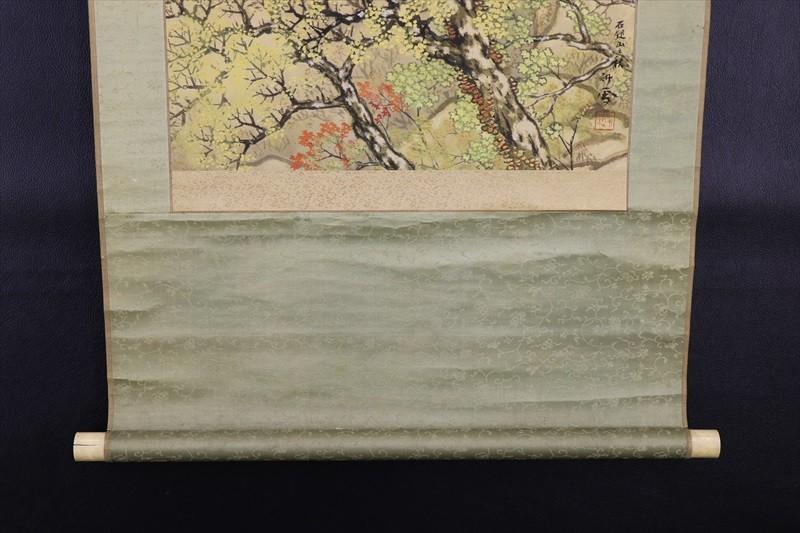 Sakata Kosetsu 1871-1935 i