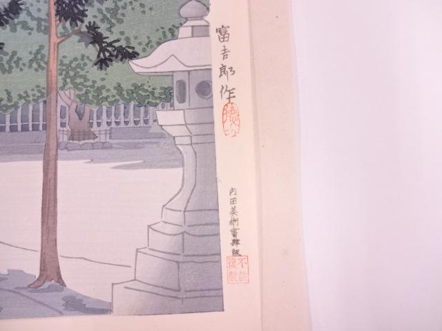 Tomikichiro Tokuriki 5b