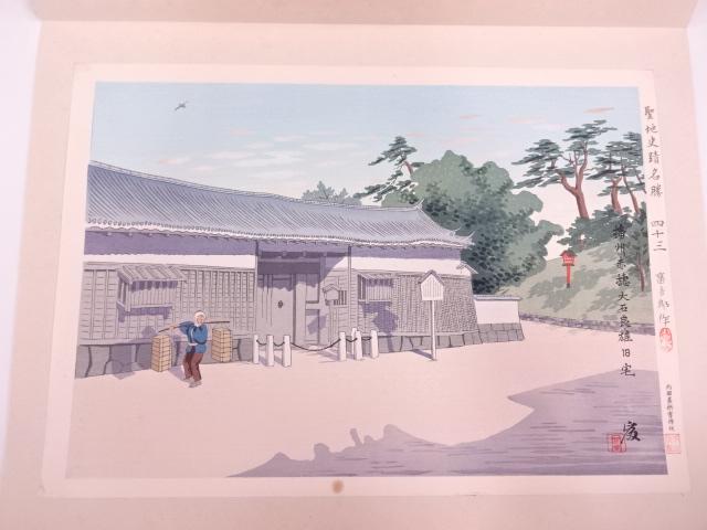 Tomikichiro Tokuriki 8a