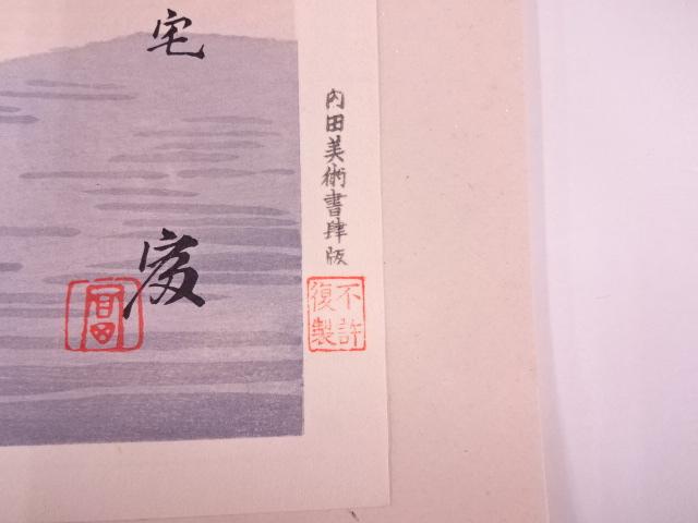 Tomikichiro Tokuriki 8b