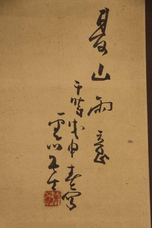 Hirao Chikuka 1856-1939 2c