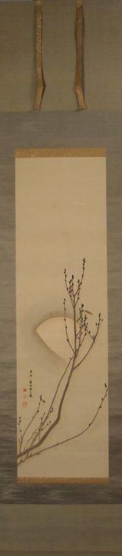 Muramatsu Ungai 邨松雲外 (1870 –1926) a