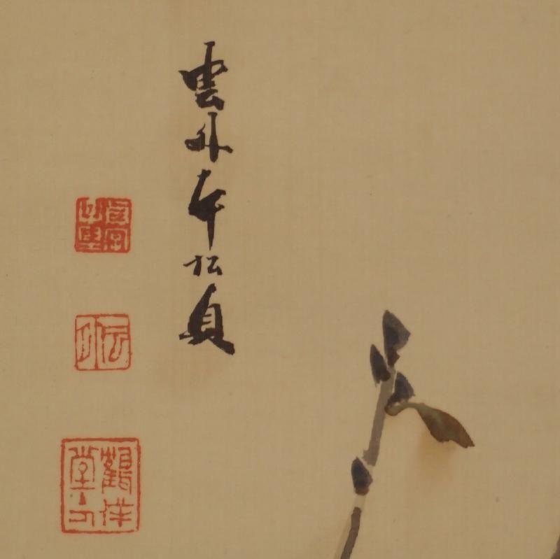 Muramatsu Ungai 邨松雲外 (1870 –1926) e