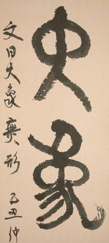 大象無形 Taisho Mukei b