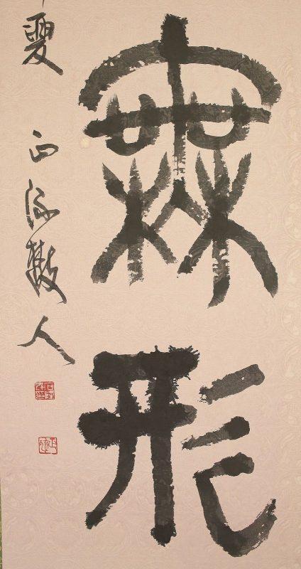 大象無形 Taisho Mukei c