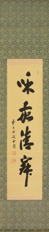Fujii Kaido (1898~1984) wakei seijaku a