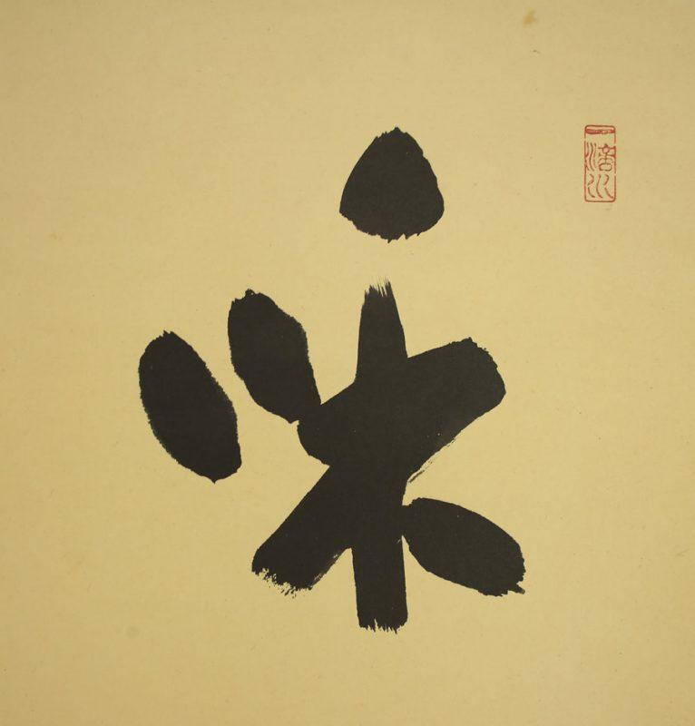 Fujii Kaido (1898~1984) wakei seijaku b