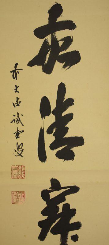 Fujii Kaido (1898~1984) wakei seijaku c