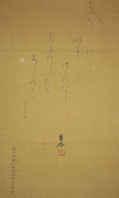 GOCHIKU pre-war c