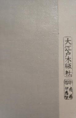 Hiroshige kacho-e c