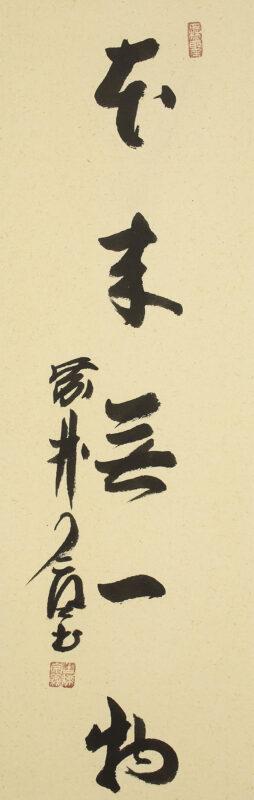 Daitoku-ji priest Tachibana Sogi Ryoan (1941~) b