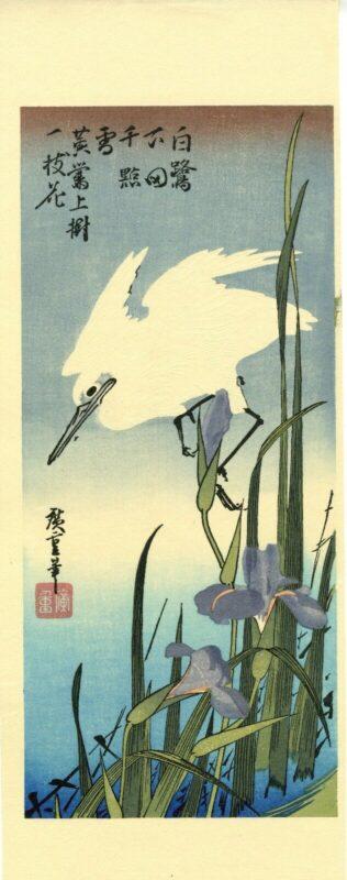 Hiroshige-Iris-and-Heron a