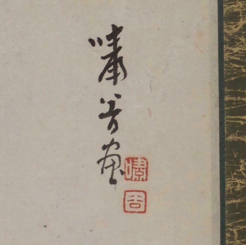 Ikai Shokoku f