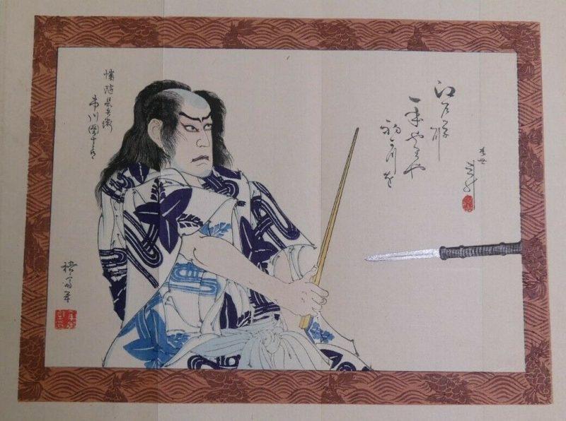Utagawa 3a