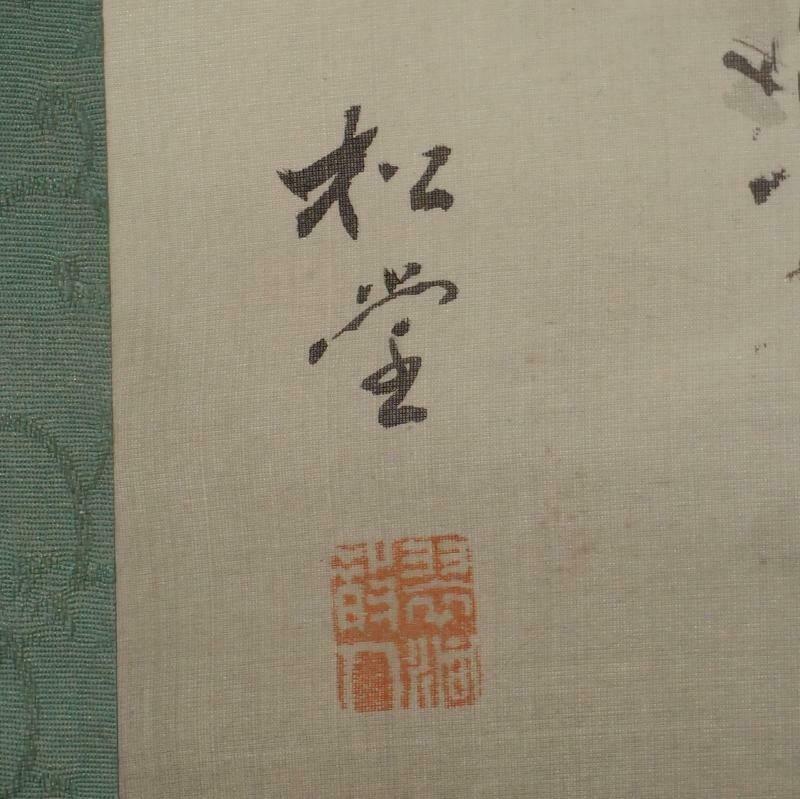 Yukawa Shodo g