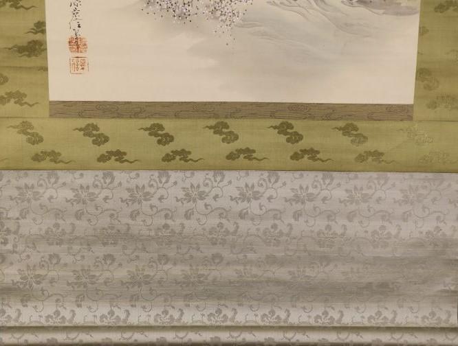 Kojima Keishin 【小島景信】こじまけいしん h