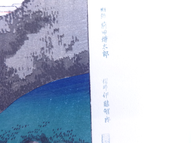 Fujisawa c