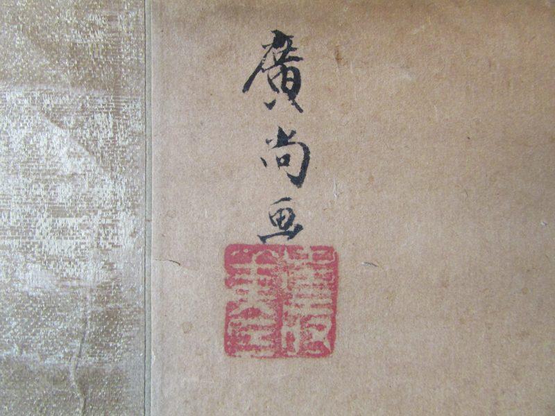 Sumiyoshi e