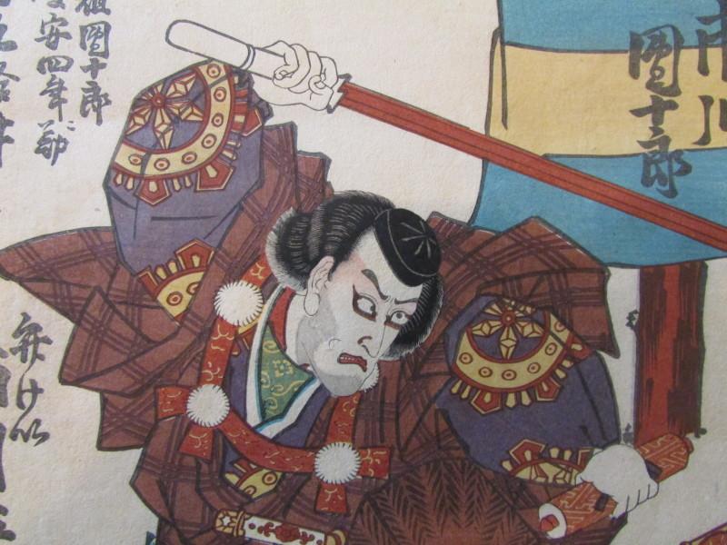 Yoshitsune 2