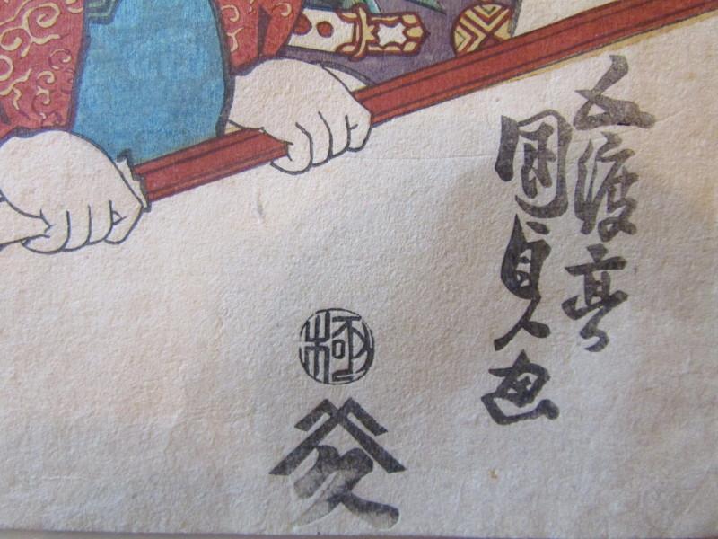 Yoshitsune 5
