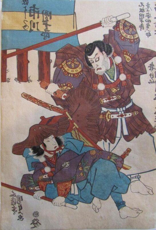 Yoshitsune main