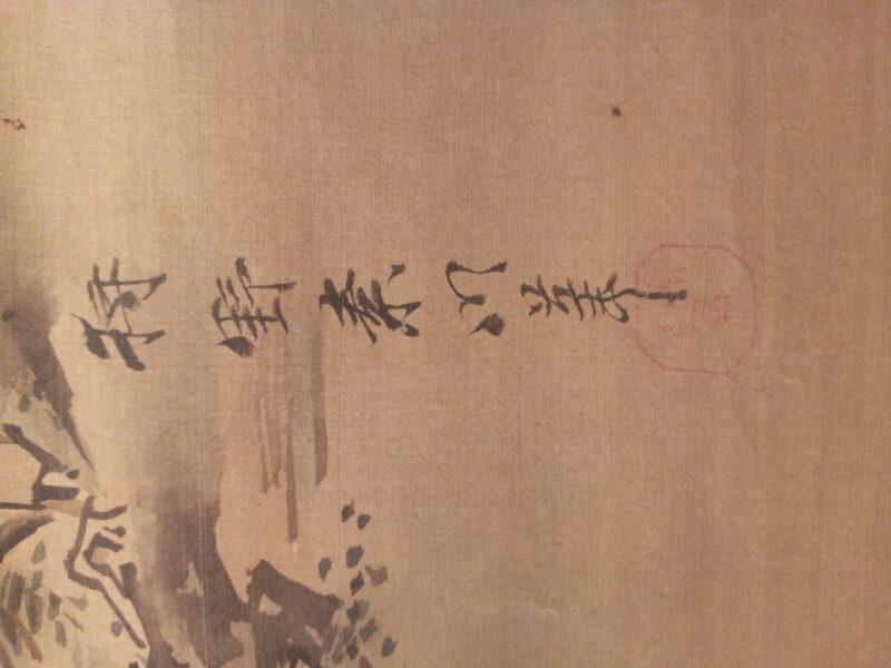 Kano Toshinobu detail 6