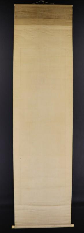 Sakata Kosetsu 1871-1935 k