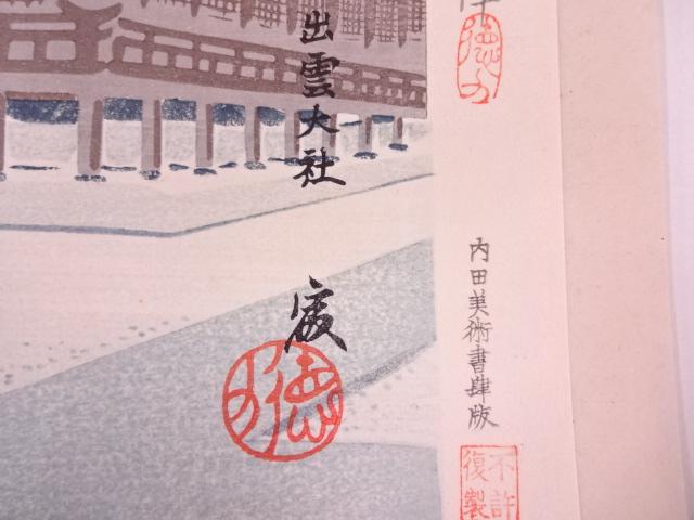 Tomikichiro Tokuriki 1b