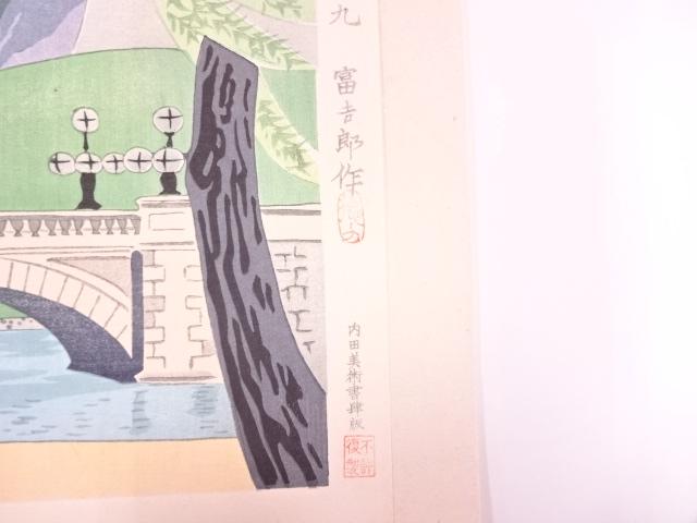 Tomikichiro Tokuriki 6b