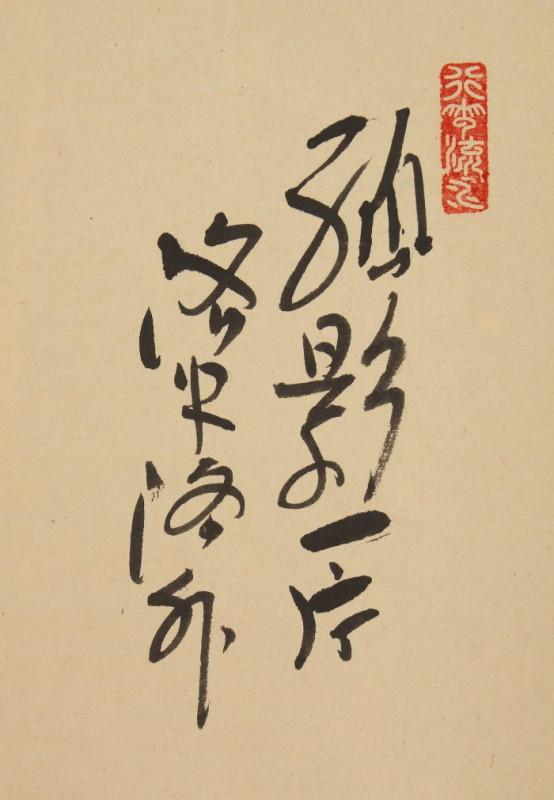 Shibata Kazuo (1933-) d
