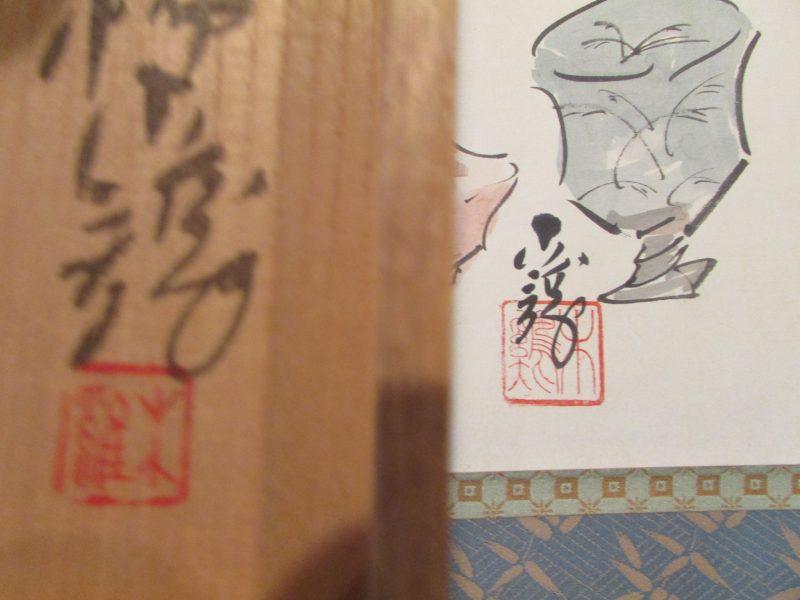 Shibata Kazuo f