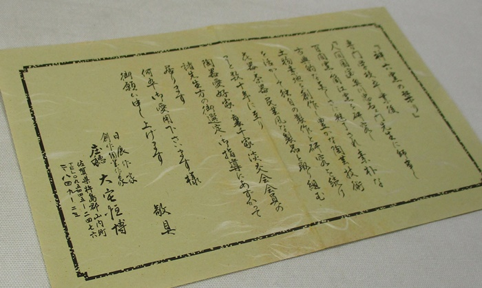 Tsunehiro i