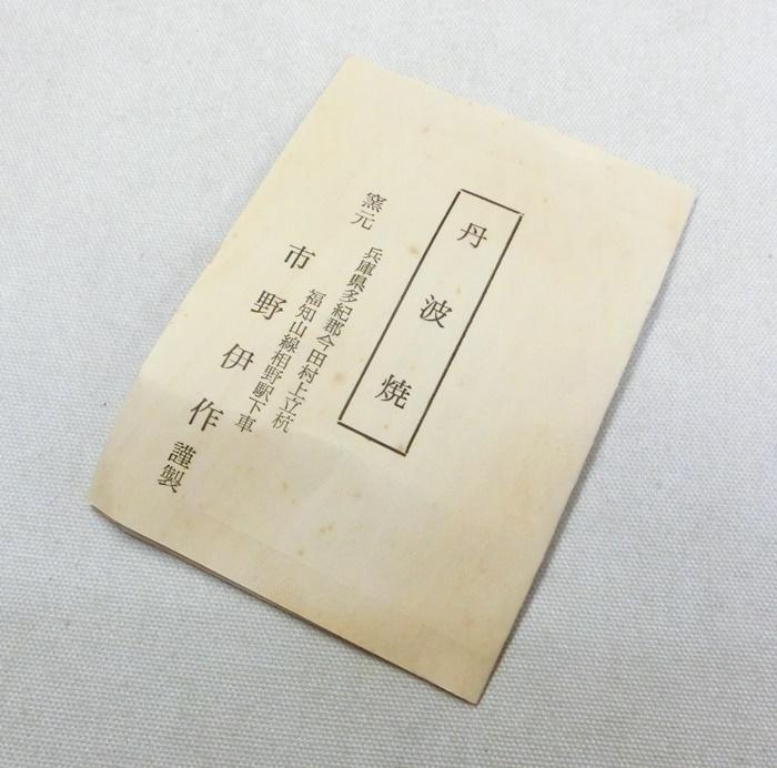 Isaku Ichino tanba i