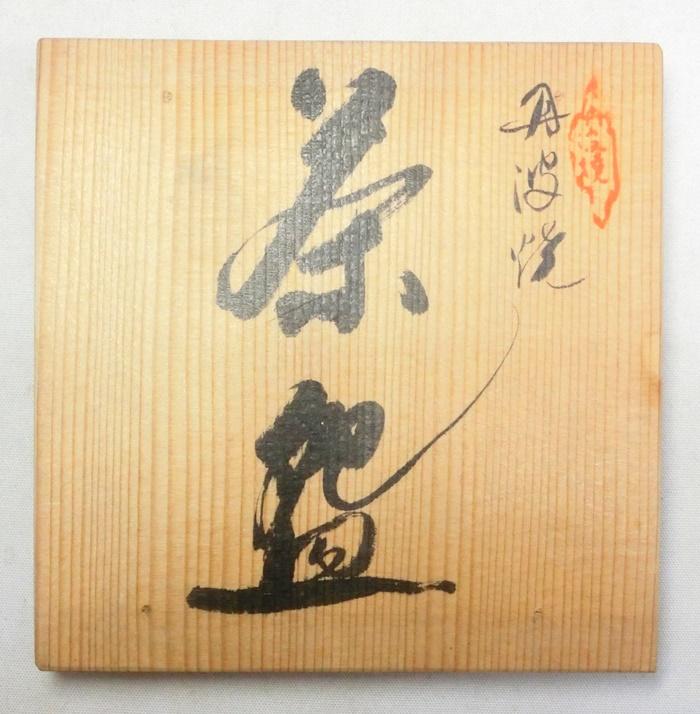 Isaku Ichino tanba j
