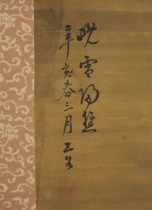 Hirai Kensai (1802~1856) d