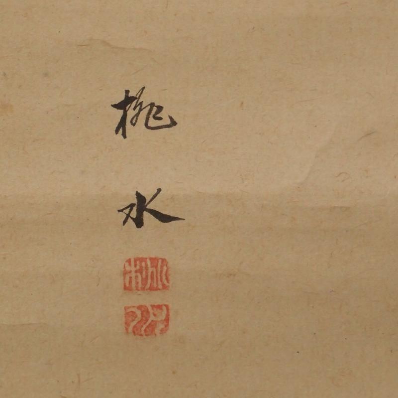 kubota tosui 久保田桃水 -1911 e