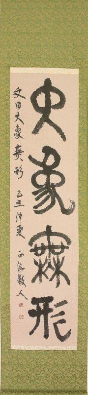 大象無形 Taisho Mukei a