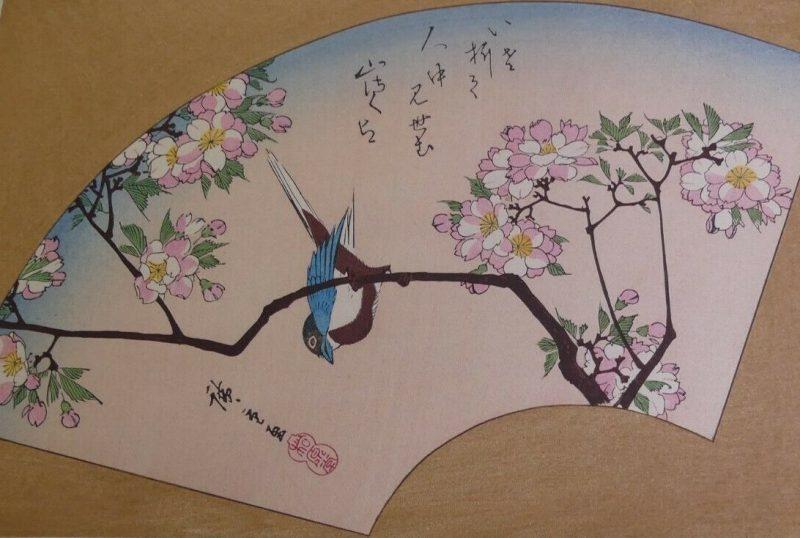 Hiroshige sakura a