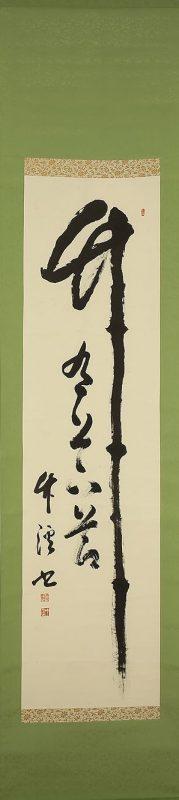 竹有上下節 Takeni Jogeno Fushiari a