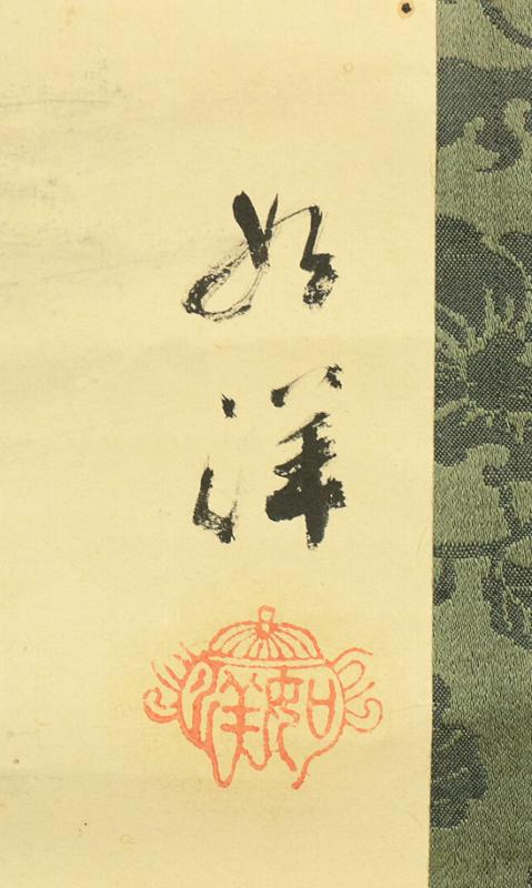 野澤如洋 nozawa joyo 1865- h