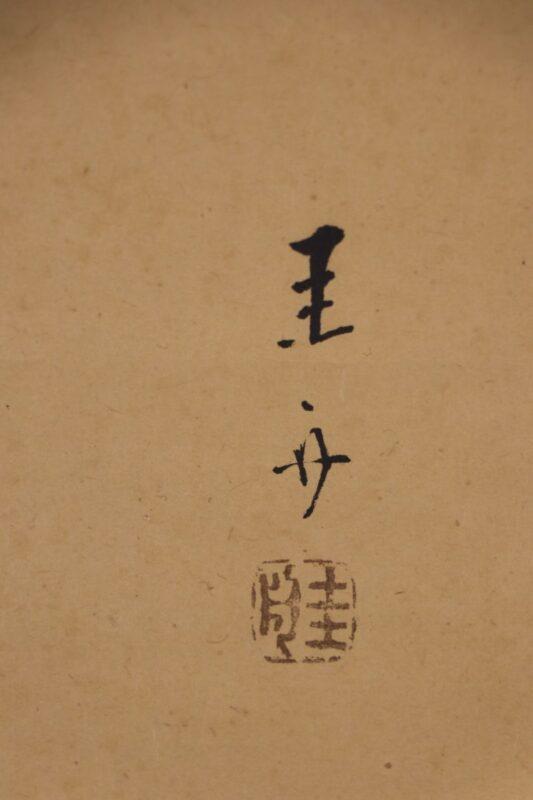 Ozeki Keishu – 滝 – f