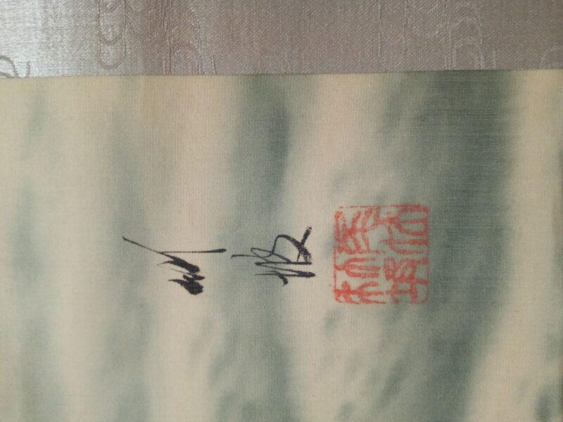 Otake Chikuha signature